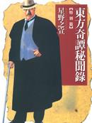 东方奇谭秘闻录卷漫画