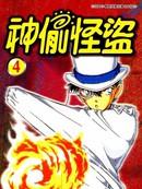 怪盗基德[魔术快斗]漫画