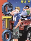 麻辣教师GTO漫画