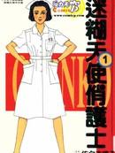 迷糊天使俏护士漫画