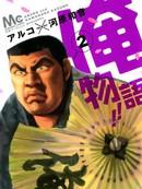 俺物语漫画22