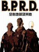 B.P.R.D.漫画外传4