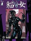 新52末日未来:猫女漫画