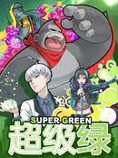 超级绿漫画15