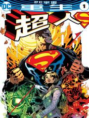 超人:重生