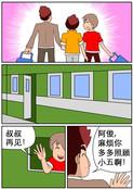 火车上的小伙伴