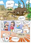 巨大的恐龙