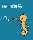 Hello!海马