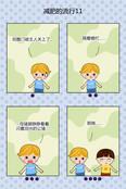 守株待兔漫画