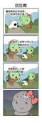冰激凌漫画