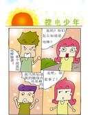 超能量漫画