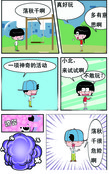 荡秋千漫画