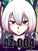 AZ-004漫画