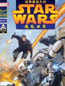 经典星球大战:魔鬼世界漫画1