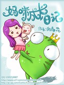 妈咪成长日记漫画14