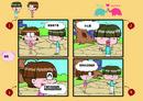 抖地毯漫画