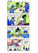 防盗措施漫画