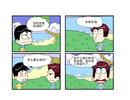 非常低调漫画