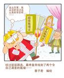 高级裁缝漫画