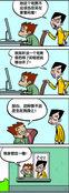搞笑家族漫画