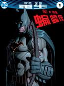 全明星蝙蝠侠:重生漫画1