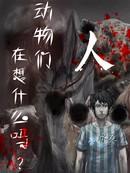 人面漫画14