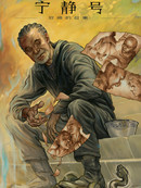 宁静号:牧师的故事漫画1