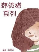 韩筱猫系列