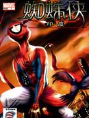 蜘蛛侠:印度漫画1