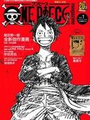 海贼王20周年杂志OPMagazine漫画1