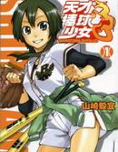 天才棒球少女