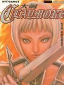 Claymor大剑漫画