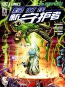 绿灯侠-新守护者漫画